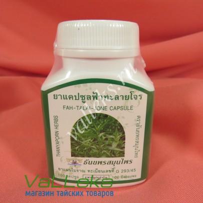 Натуральный препарат от простуды-капсулы Фа Талай Джон