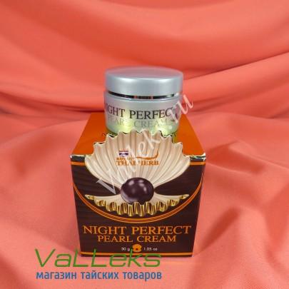 Ночной крем с жемчугом Night Perfect Pearl Cream