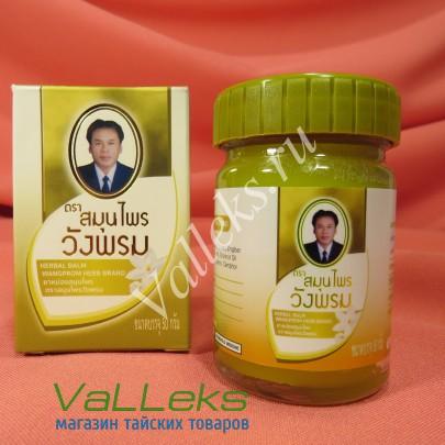 Тайский Золотой разогревающий бальзам на основе натурального масла из экстракта имбиря Wangprom, 50мл