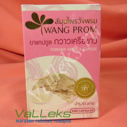 Капсулы для женского здоровья Пуэрария Мирифика Wangprom 100шт