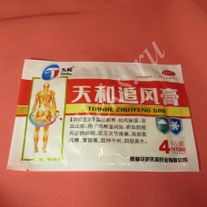 Обезболивающий пластырь Tianhe Zhuifeng Gao 4шт